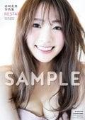 元「夢みるアドレセンス」志田友美が写真集でセクシーなボディを大公開!【画像10枚】の画像010