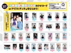 【プレゼント】欅坂46小林由依ほかアイドル直筆サイン入りチェキ等が194名に当たる!の画像