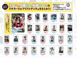 【プレゼント】えなこほかアイドル直筆サイン入りチェキ等が184名に当たる!の画像