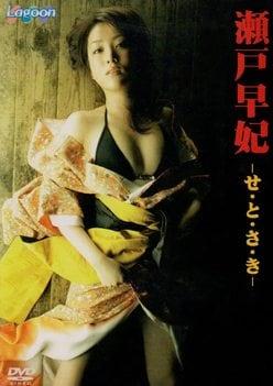 瀬戸早妃、白鳥百合子、渡邉幸愛「宮城県出身グラドル」数は多いが巨乳はあんまり⁉の画像