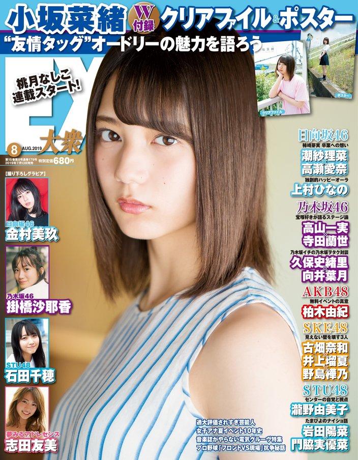 日向坂46小坂菜緒が表紙!クリアファイル、両面ポスター付き【EX大衆8月号】は7月13日発売!の画像