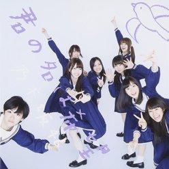 乃木坂46が2015年『君の名は希望』でつかんだ紅白初出場「乃木坂46と歌番組」の画像