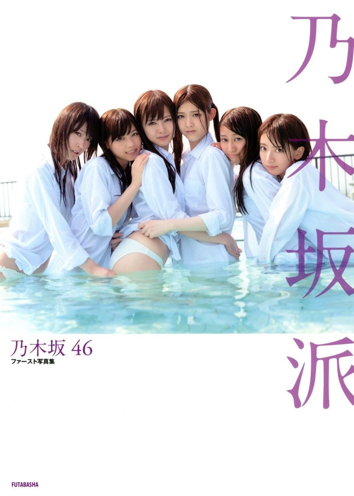 『乃木坂46ファースト写真集「乃木坂派」』(双葉社)
