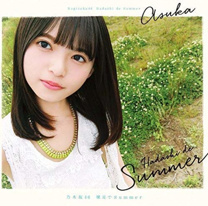 乃木坂46のシングル『裸足でSummer』