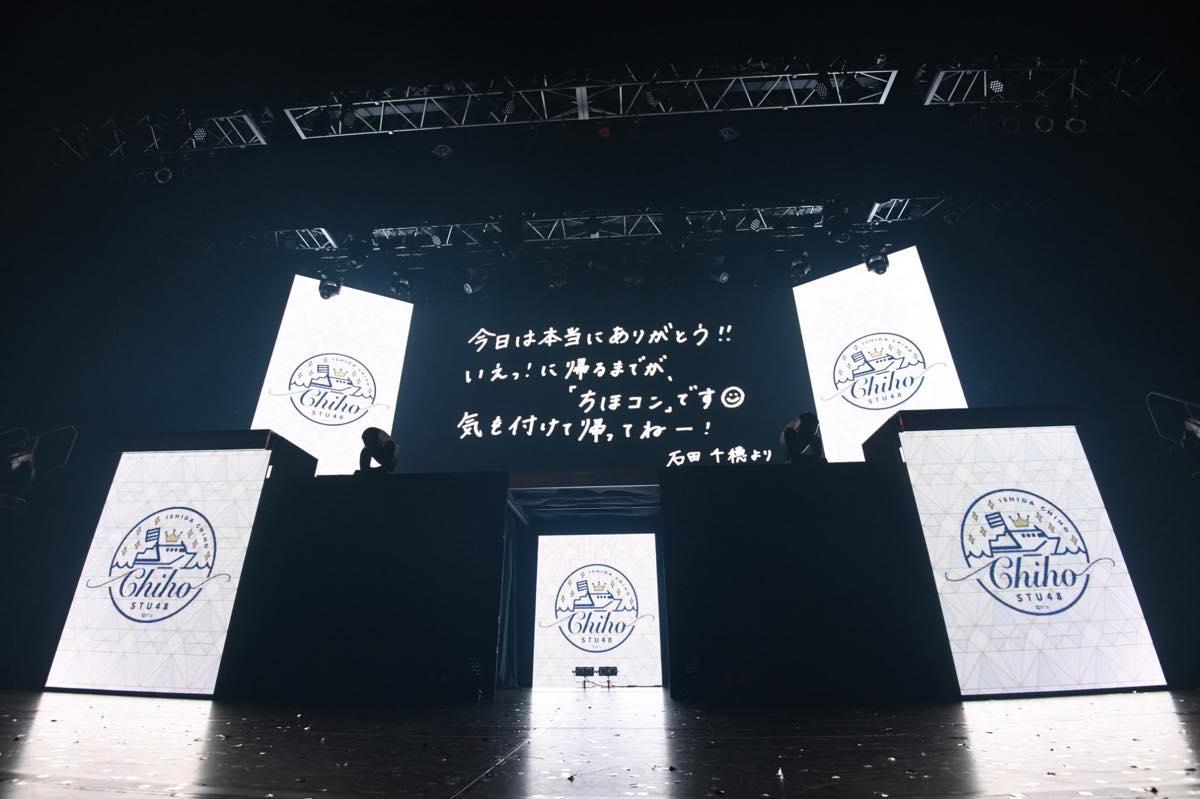 STU48石田千穂ソロコンサートの画像8