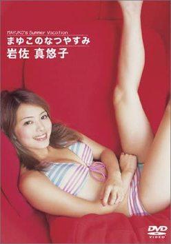 """岩佐真悠子「2020年引退」女優の17歳の水着姿が収められた""""夏休みは終わらない""""の画像"""