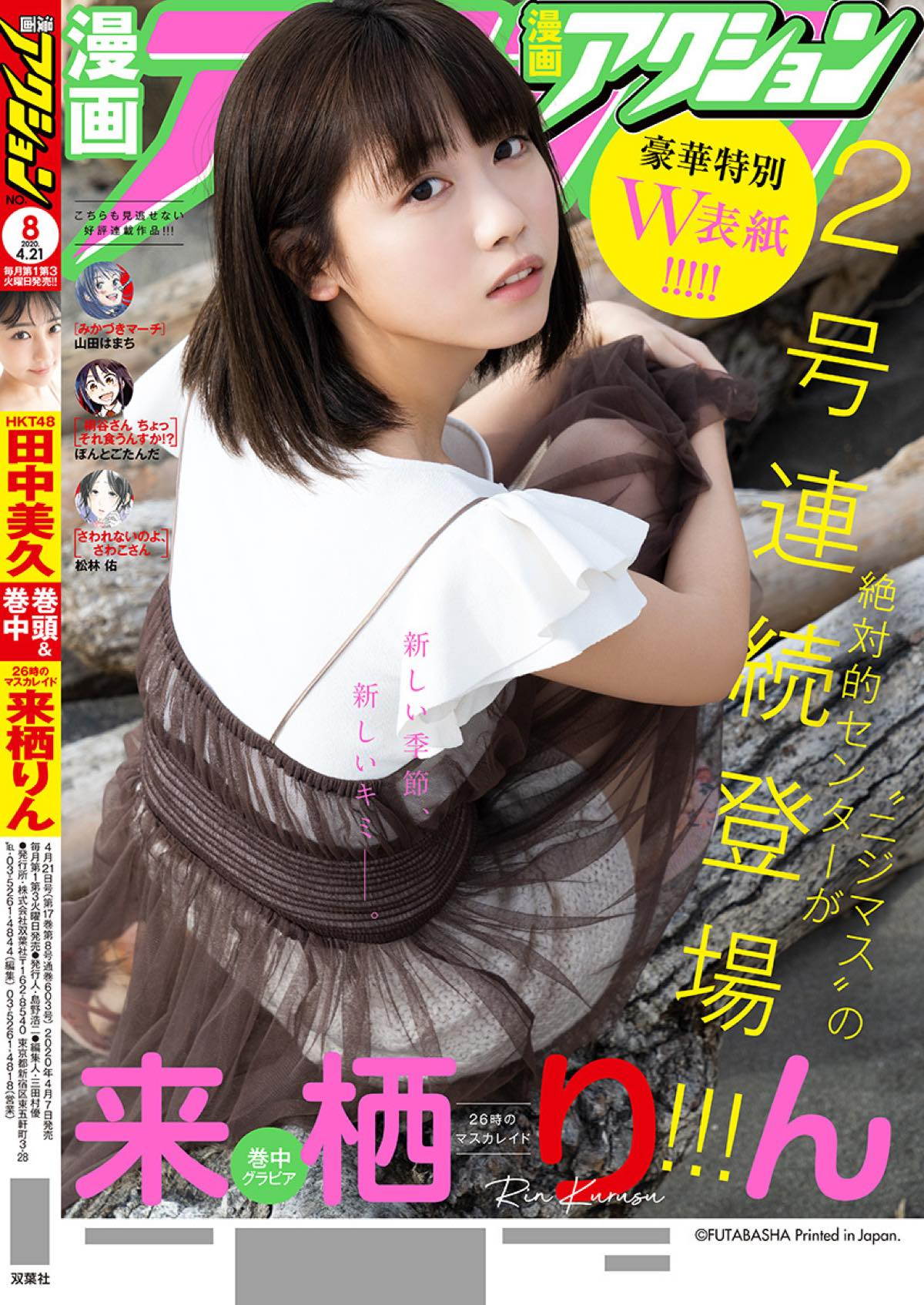 HKT48田中美久が『漫画アクション』の表紙巻頭グラビアに登場!【写真6枚】の画像006