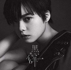 欅坂46新2期生・大園玲が「メモの魔力」でリモート収録を攻略!?の画像