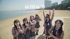 HKT48富吉明日香、豊永阿紀、渕上舞、松岡はな、宮﨑想乃、森保まどか、山下エミリーが福岡県に到着した動画が公開!【写真68枚】の画像