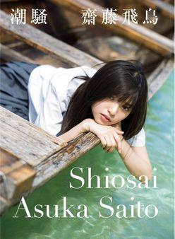 齋藤飛鳥、瀧野由美子、森保まどか他、楽器のうまいアイドルを探してみたの画像