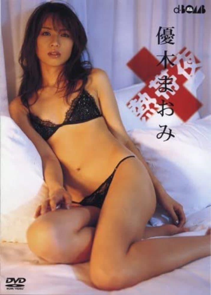 優木まおみ「エロかしこい」で一世を風靡した苦労人グラドルの14年前の名作DVDの画像