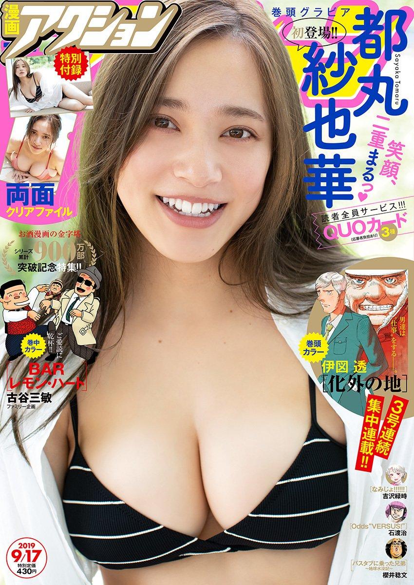都丸紗也華が『漫画アクション』の表紙巻頭グラビアに登場!【写真7枚】の画像007