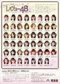 衝撃のビジュアル!AKB48グループが総集結で『仁義なき戦い』に挑む!【画像8枚】の画像008