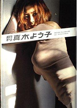 真木よう子、福井裕佳梨…ほぼ10年の時を経て大ブレイクした82年生まれグラドルの画像