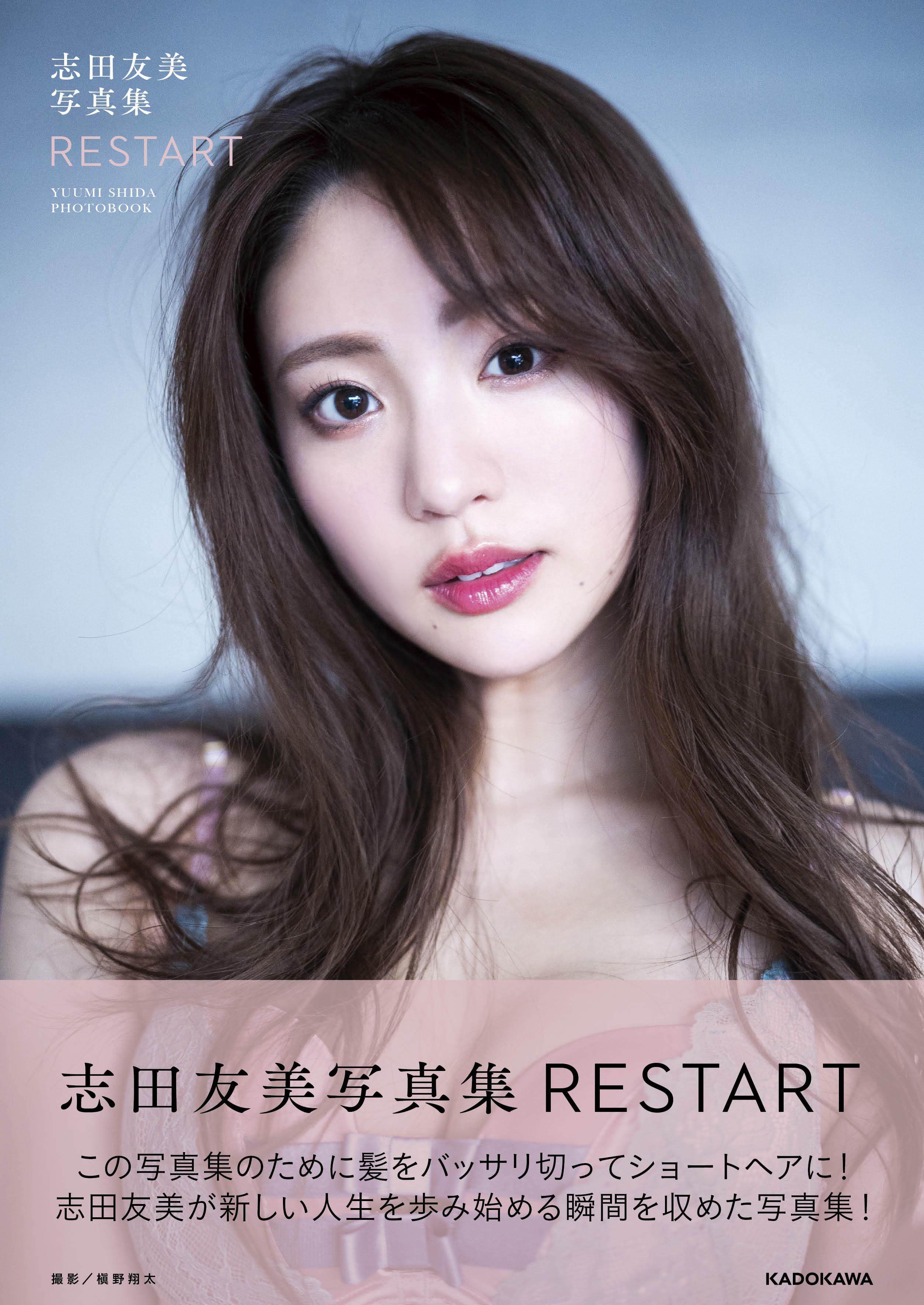 元「夢みるアドレセンス」志田友美が写真集でセクシーなボディを大公開!【画像10枚】の画像008