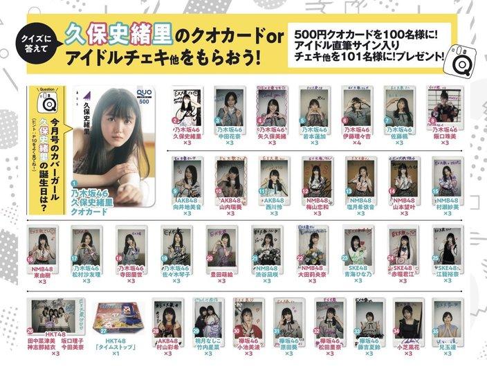 【プレゼント】日向坂46小坂菜緒ほかアイドル直筆サイン入りチェキ等が188名に当たる!の画像