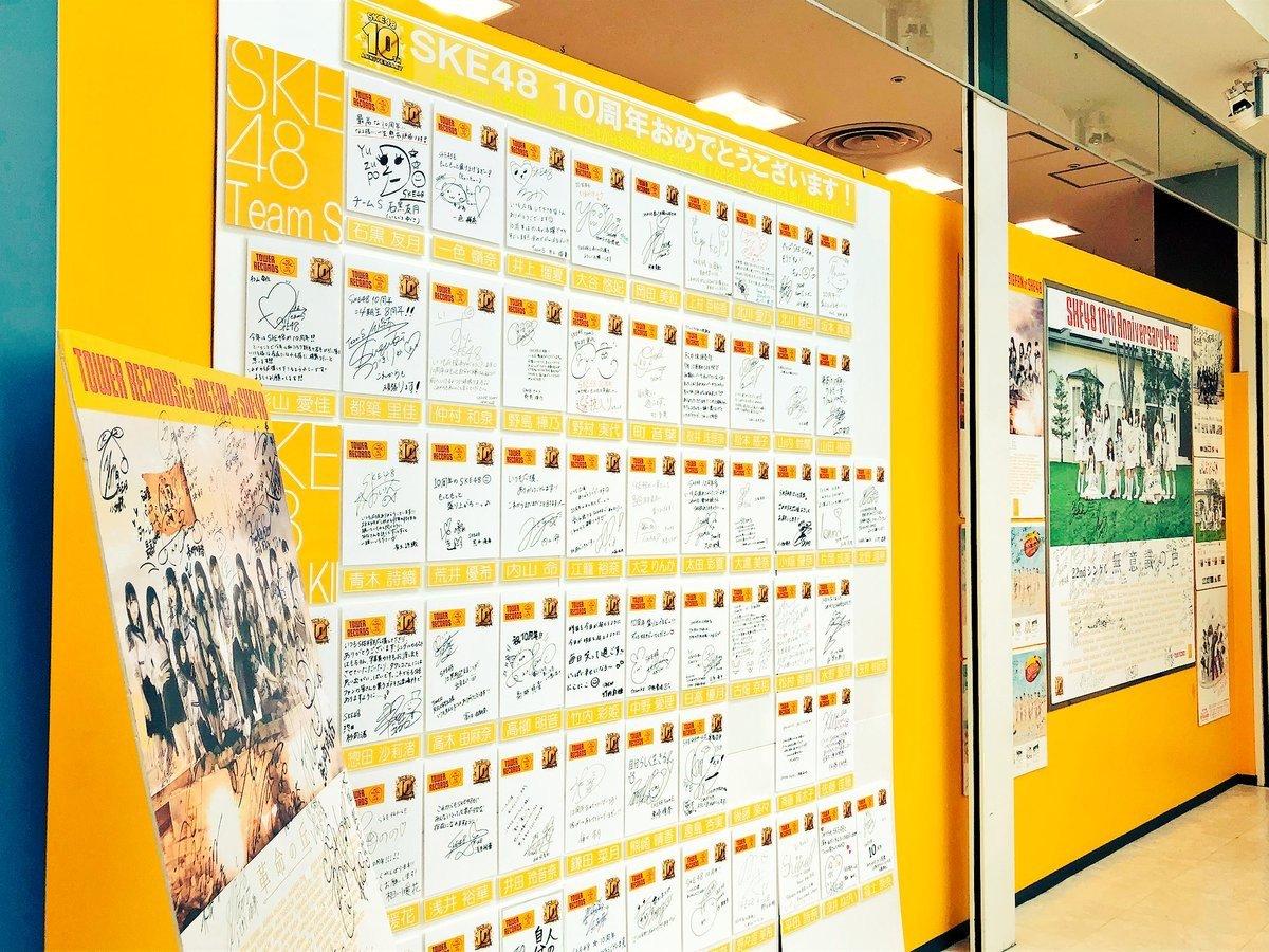 SKE48が、活動10周年!名古屋が祝賀ムードにあふれる【写真25枚】の画像024