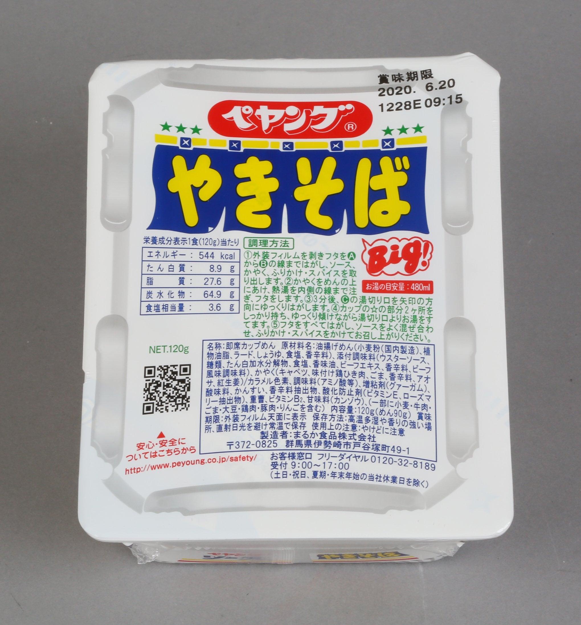 AKB48柏木由紀の推しカップ麺は「ペヤング」と「どん兵衛」の画像001
