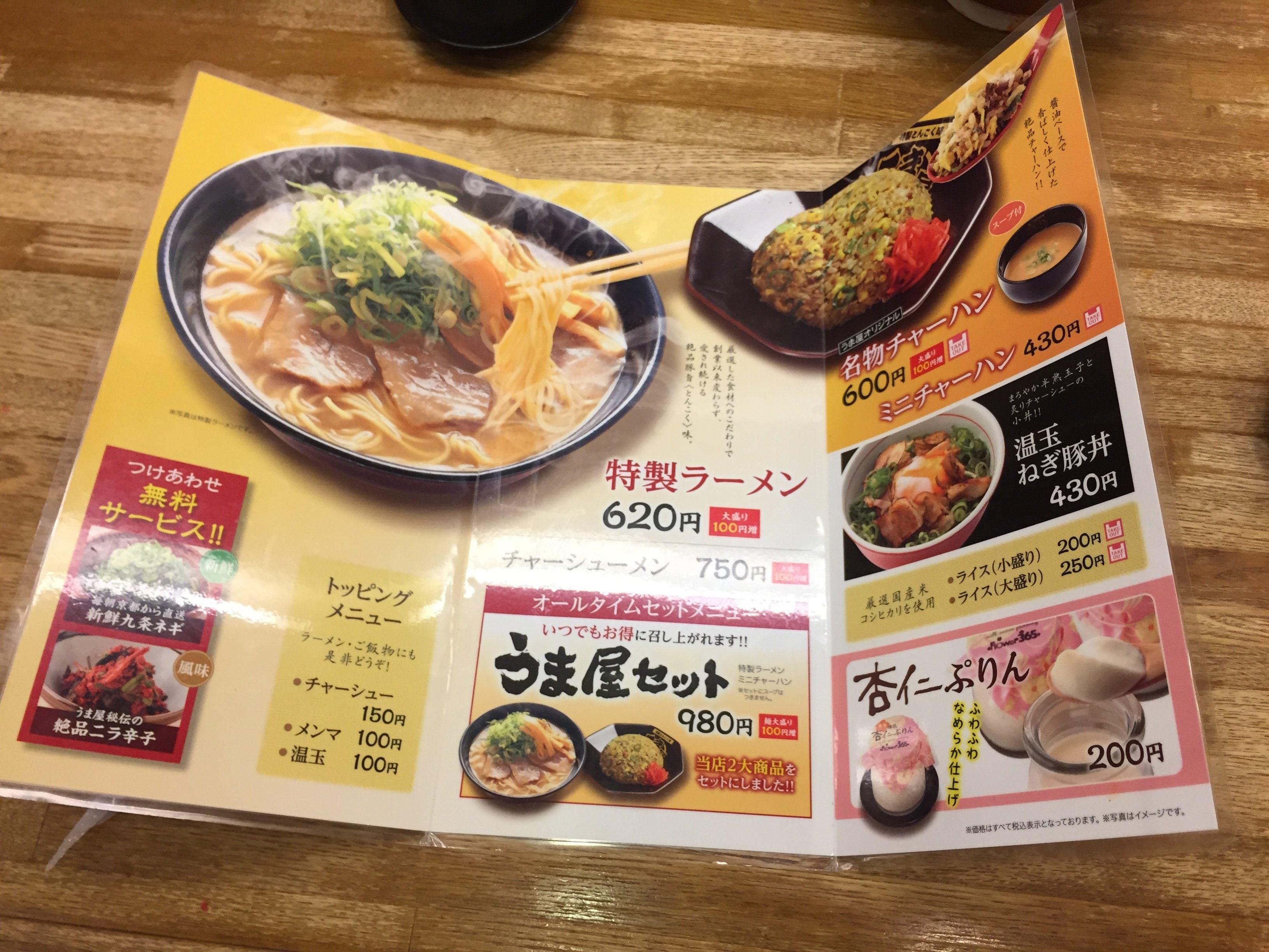 卒業発表!! SKE48松井珠理奈が愛する「うま屋」は名古屋を代表するご当地ラーメンチェーン店!の画像003