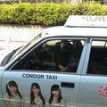 乗車確率1万分の1「=LOVEタクシー」に奇跡の遭遇!の画像002