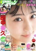 HKT48田中美久が『漫画アクション』の表紙巻頭グラビアに登場!【写真6枚】の画像001